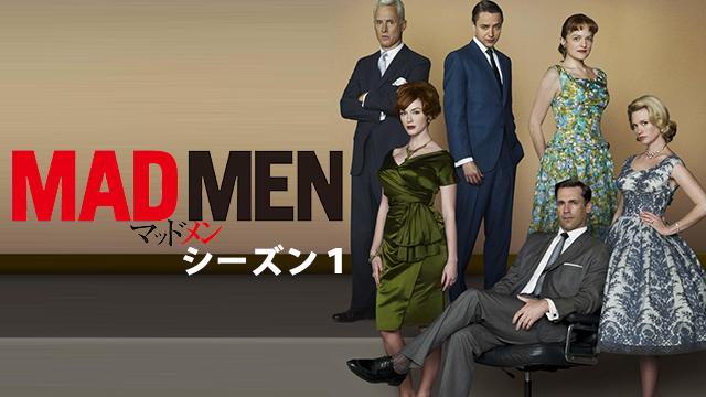 マッドメン<Mad Men>