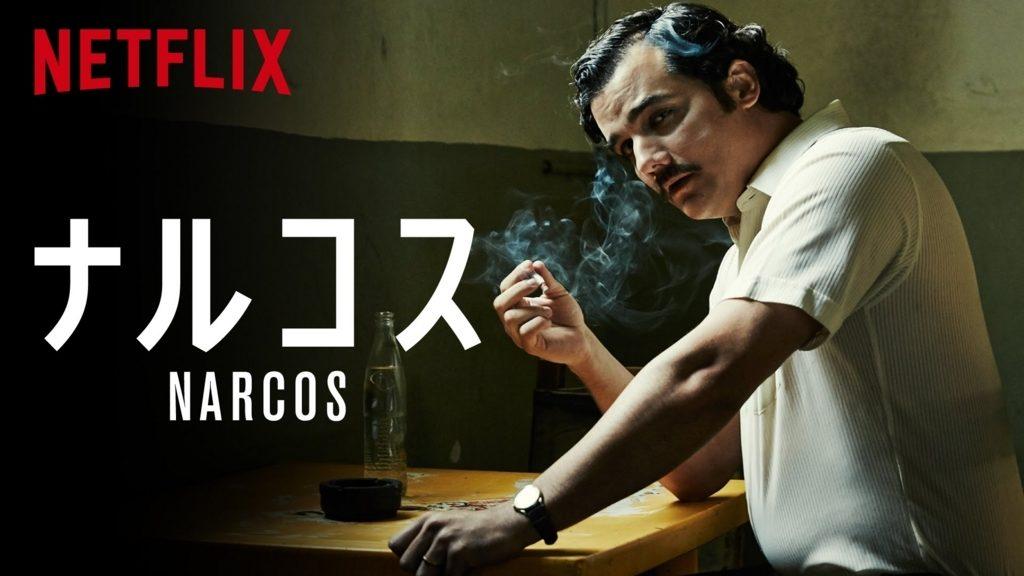 ナルコス<Narcos>