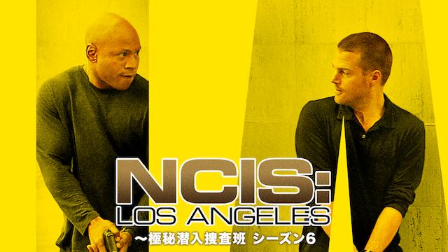 海外ドラマおすすめ【NCIS:LA ~極秘潜入捜査班 シーズン6】を全話無料で見る方法とは?気になる・見逃した動画をスマホで簡単に1話から最終回まで無料視聴する方法と各動画配信サービスを徹底比較解説!