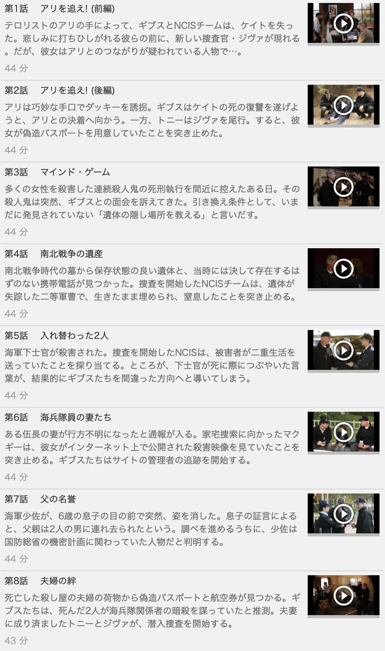 【NCIS~ネイビー犯罪捜査班 シーズン3】の動画を全話見る方法は「U-NEXT(ユーネクスト)の31日間無料視聴」を活用することで解決!