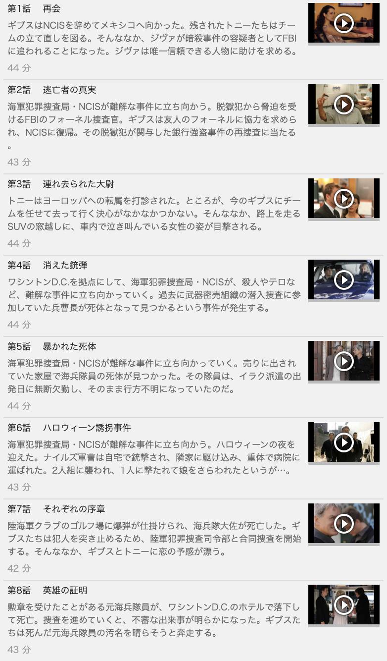 【NCIS~ネイビー犯罪捜査班 シーズン4】の動画を全話見る方法は「U-NEXT(ユーネクスト)の31日間無料視聴」を活用することで解決!