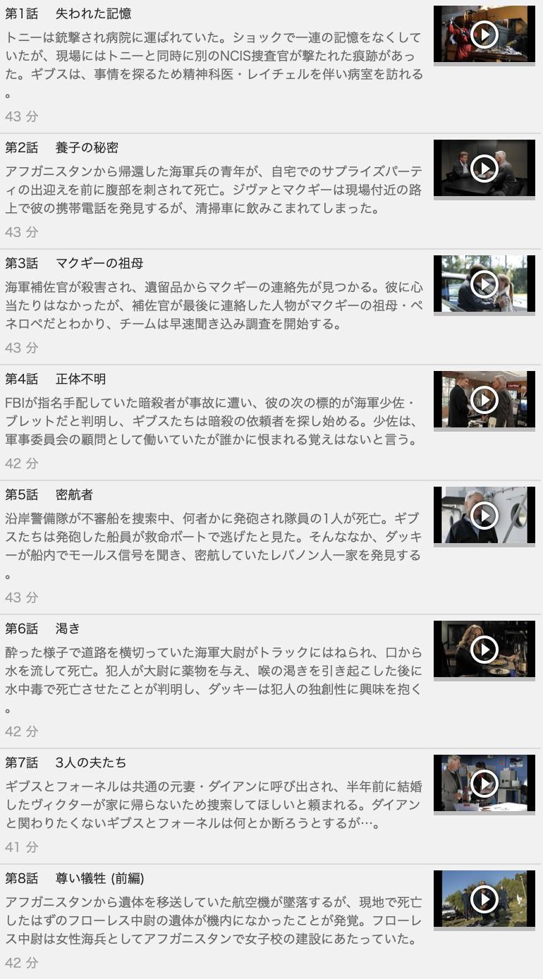 【NCIS~ネイビー犯罪捜査班 シーズン9】の動画を全話見る方法は「U-NEXT(ユーネクスト)の31日間無料視聴」を活用することで解決!