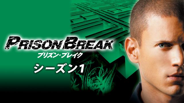 プリズン・ブレイク<Prison Break>