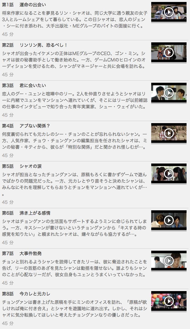 【彼女たちの恋愛時代(小時代)】の動画を全話見る方法は「U-NEXT(ユーネクスト)の31日間無料視聴」を活用することで解決!