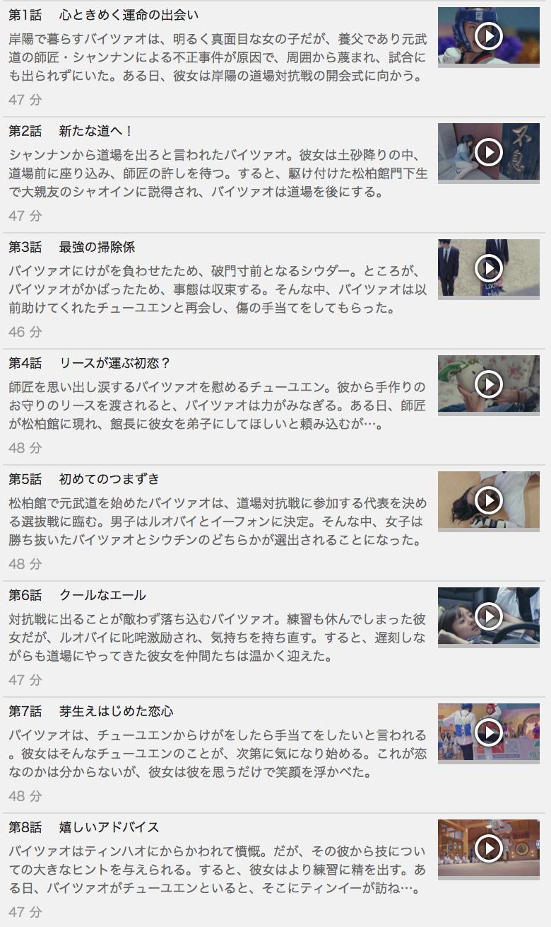 【ときめき旋風ガール(旋風少女)】の動画を全話見る方法は「U-NEXT(ユーネクスト)の31日間無料視聴」を活用することで解決!