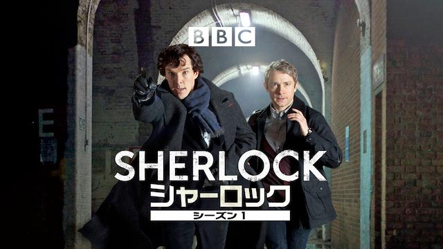 シャーロック<Sherlock>