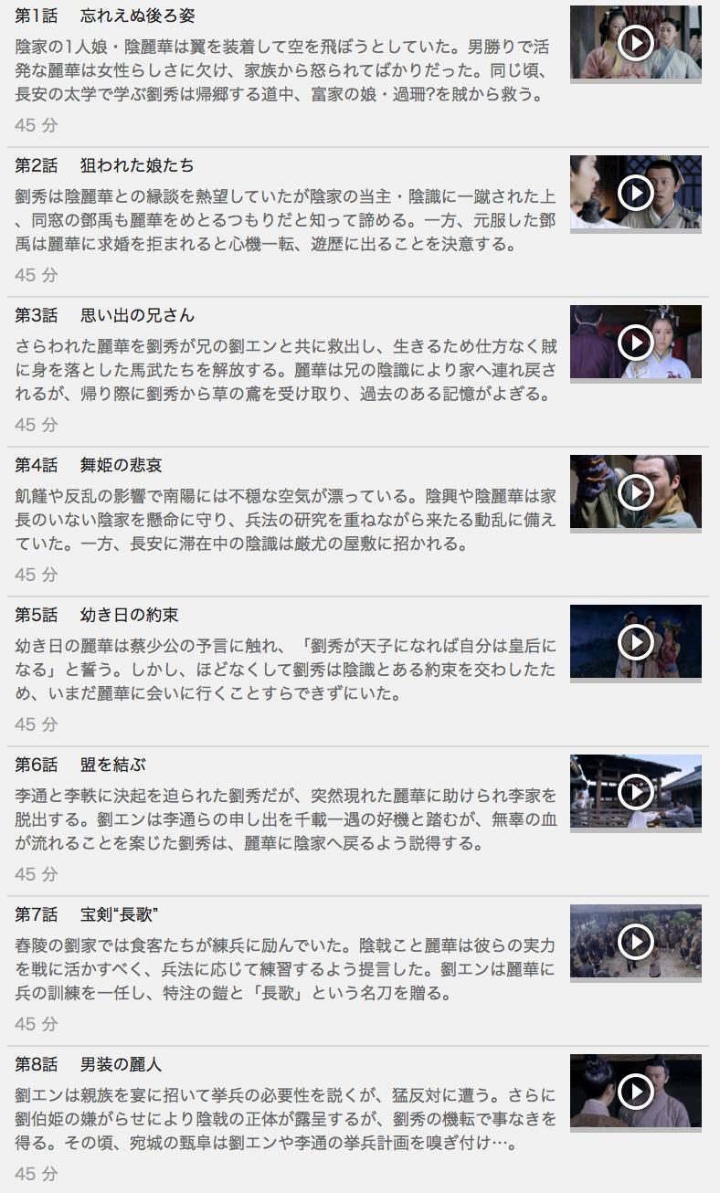【秀麗伝<シュウレイデン>~美しき賢后と帝の紡ぐ愛~】の動画を全話見る方法は「U-NEXT(ユーネクスト)の31日間無料視聴」を活用することで解決!