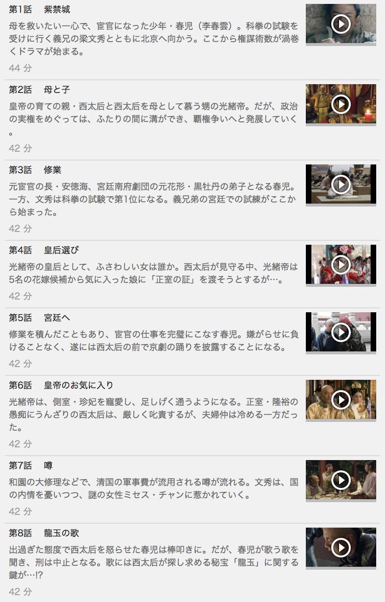 【蒼穹の昴<そうきゅうのすばる>】の動画を全話見る方法は「U-NEXT(ユーネクスト)の31日間無料視聴」を活用することで解決!