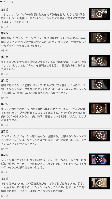 【スタイル】の動画を全話見る方法は「U-NEXT(ユーネクスト)の31日間無料視聴」を活用することで解決!