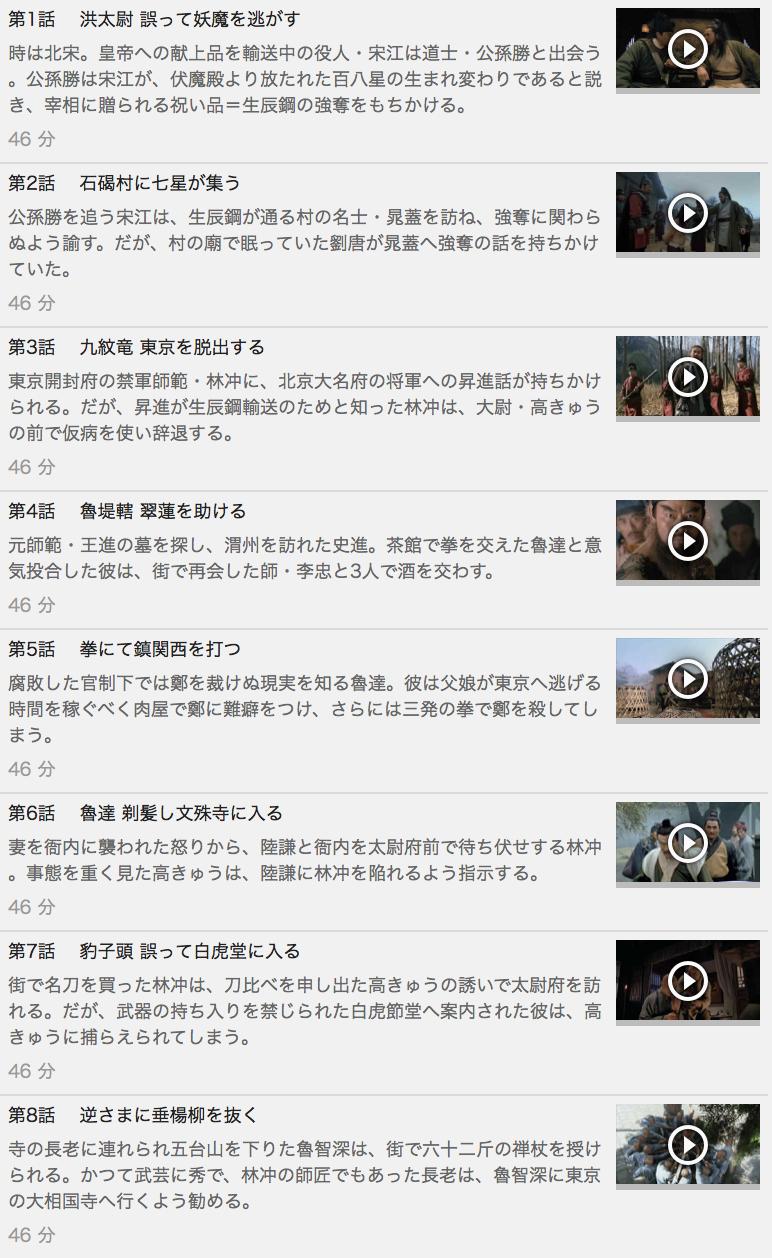 【水滸伝<すいこでん>】の動画を全話見る方法は「U-NEXT(ユーネクスト)の31日間無料視聴」を活用することで解決!