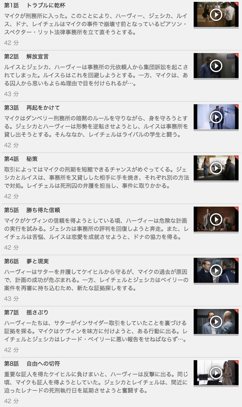 【スーツ シーズン6】の動画を全話見る方法は「U-NEXT(ユーネクスト)の31日間無料視聴」を活用することで解決!