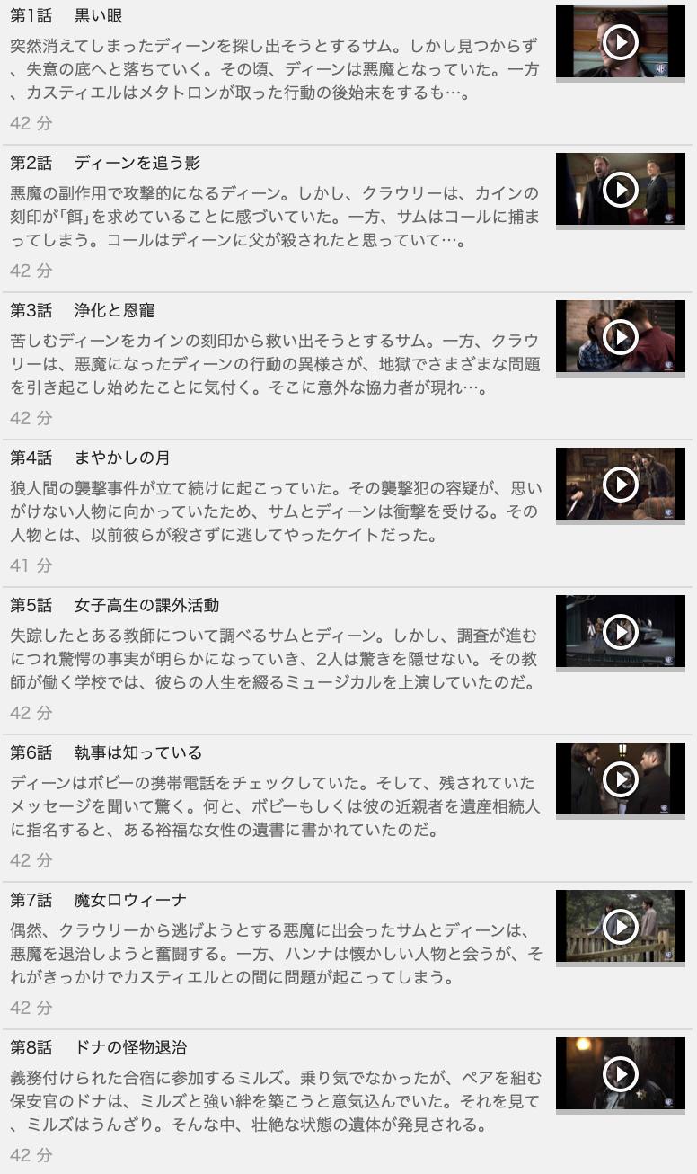 【SUPERNATURAL<スーパーナチュラル> シーズン10】の動画を全話見る方法は「U-NEXT(ユーネクスト)の31日間無料視聴」を活用することで解決!