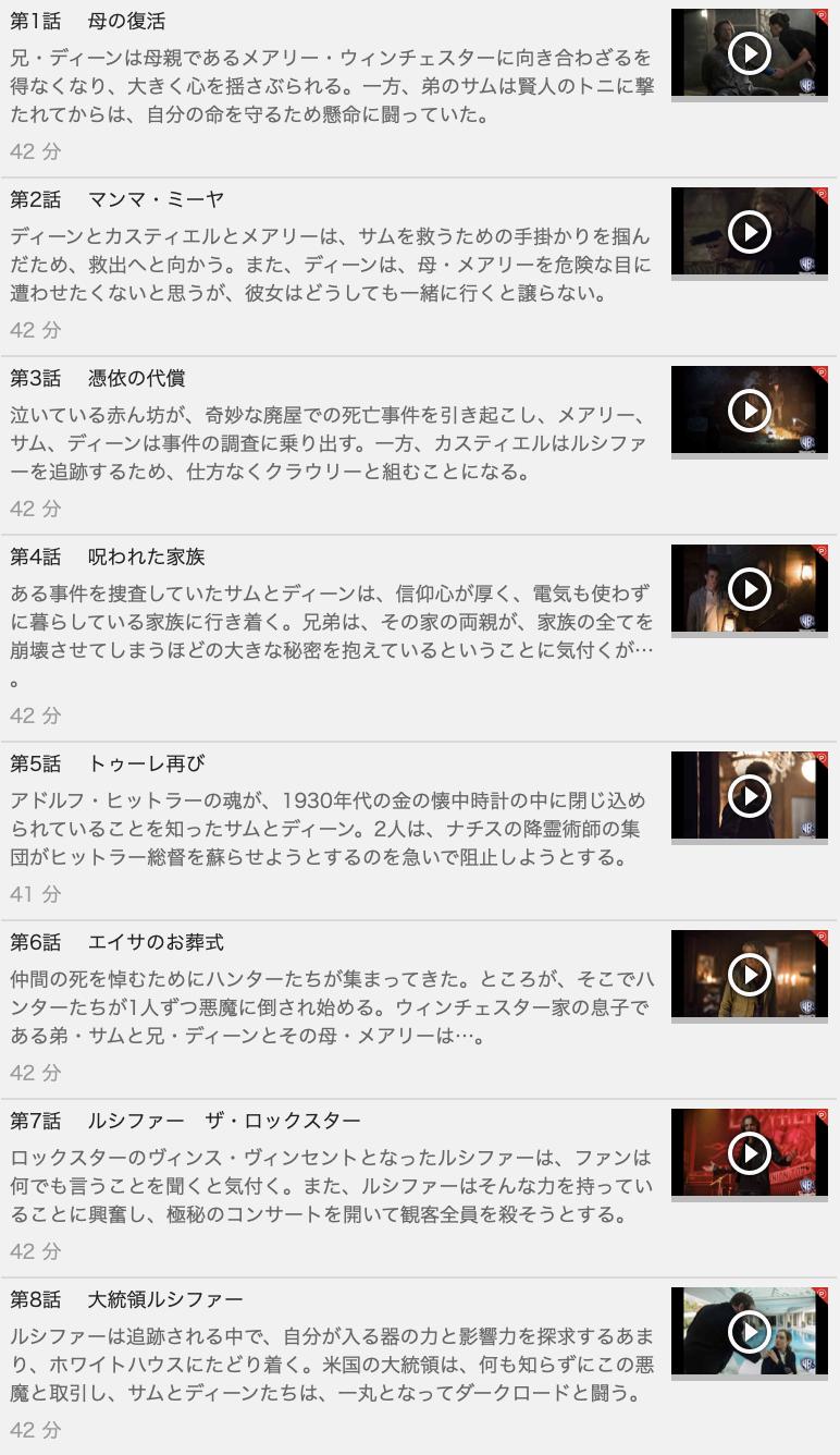 【SUPERNATURAL<スーパーナチュラル> シーズン12】の動画を全話見る方法は「U-NEXT(ユーネクスト)の31日間無料視聴」を活用することで解決!