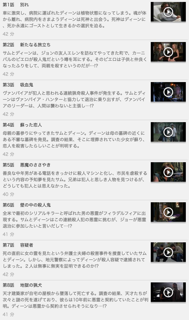 【SUPERNATURAL<スーパーナチュラル> シーズン2】の動画を全話見る方法は「U-NEXT(ユーネクスト)の31日間無料視聴」を活用することで解決!