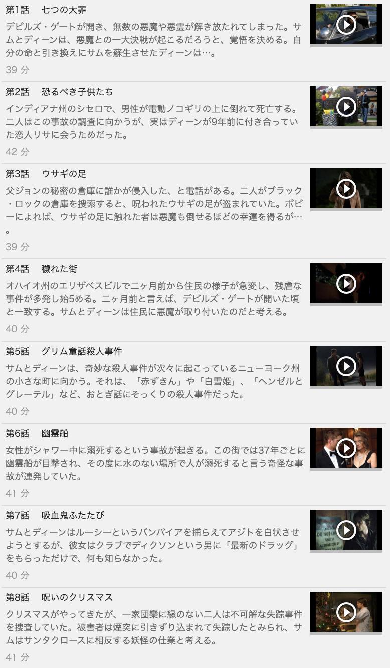 【SUPERNATURAL<スーパーナチュラル> シーズン3】の動画を全話見る方法は「U-NEXT(ユーネクスト)の31日間無料視聴」を活用することで解決!