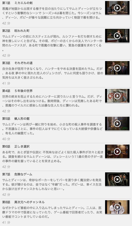 【SUPERNATURAL<スーパーナチュラル> シーズン5】の動画を全話見る方法は「U-NEXT(ユーネクスト)の31日間無料視聴」を活用することで解決!