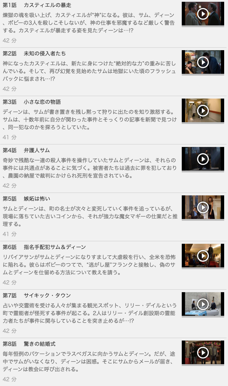 【SUPERNATURAL<スーパーナチュラル> シーズン7】の動画を全話見る方法は「U-NEXT(ユーネクスト)の31日間無料視聴」を活用することで解決!