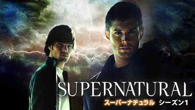 スーパーナチュラル<Supernatural>