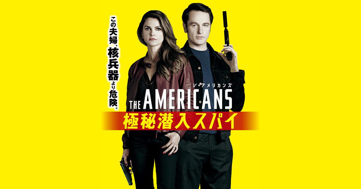 ジ・アメリカンズ<The Americans>