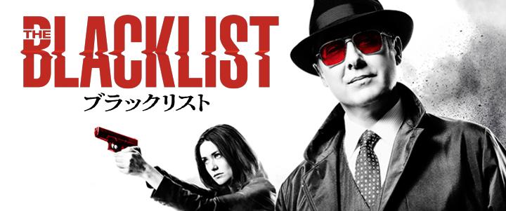 ブラックリスト<The Blacklist>