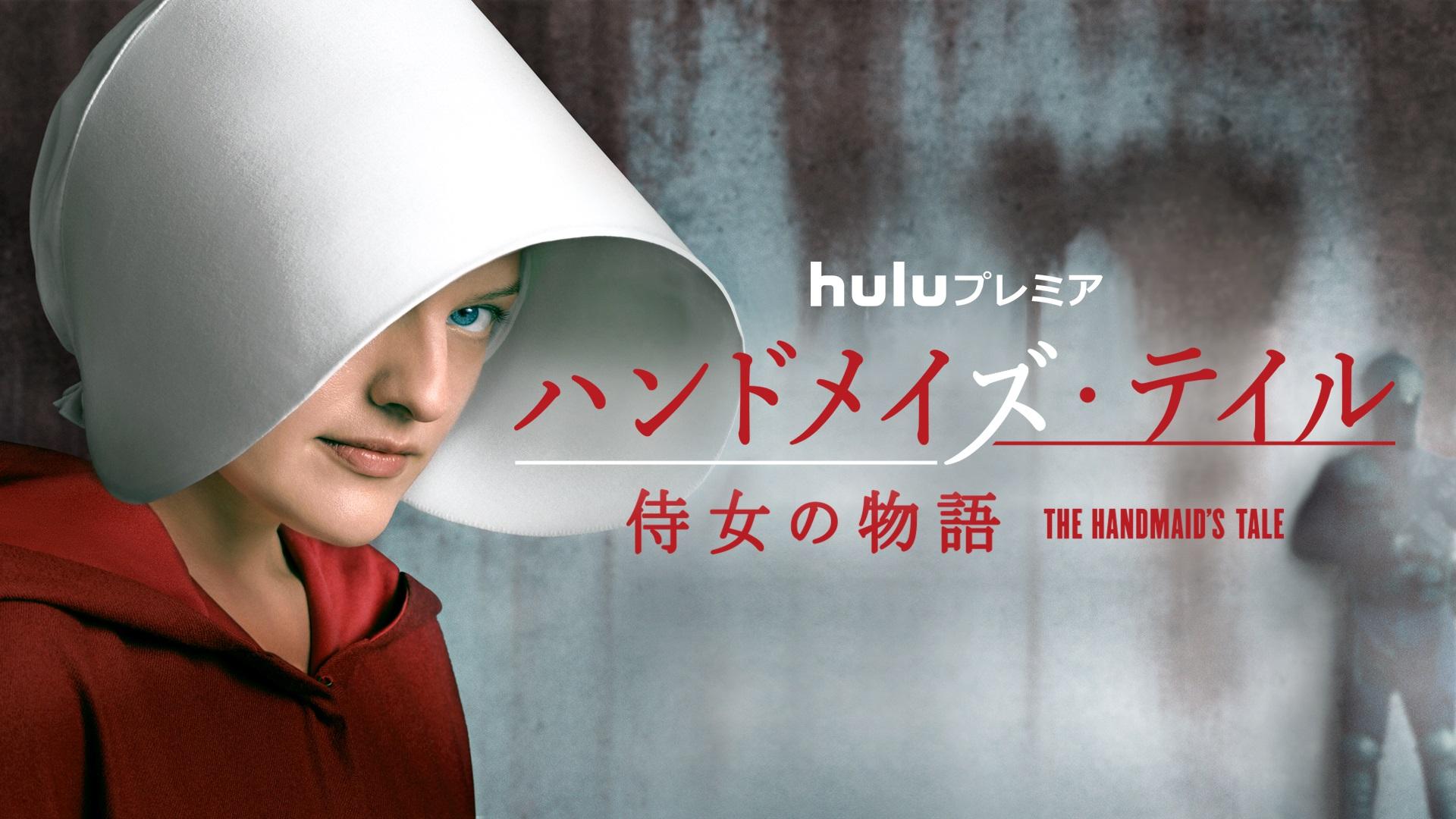 ハンドメイズ・テイル(侍女の物語)<The Handmaid's Tale>