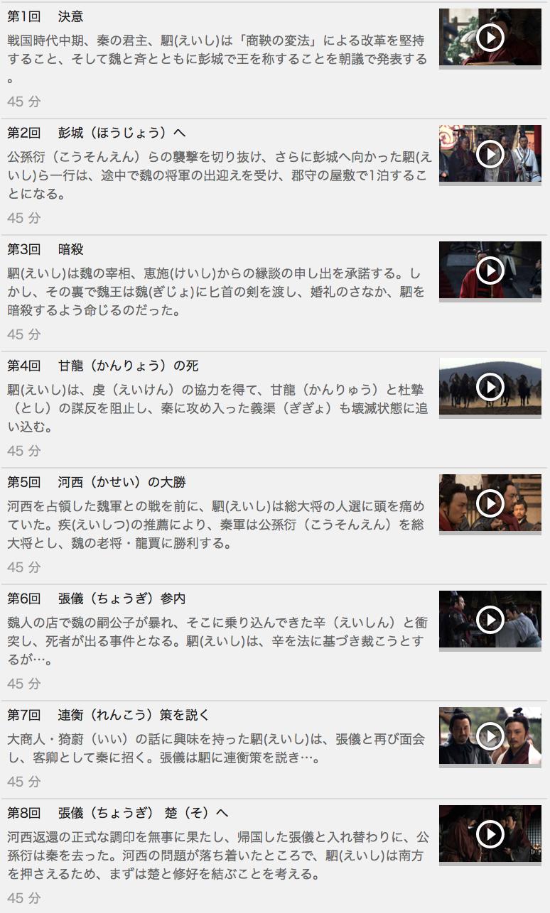【大秦帝国 縦横~強国への道~】の動画を全話見る方法は「U-NEXT(ユーネクスト)の31日間無料視聴」を活用することで解決!