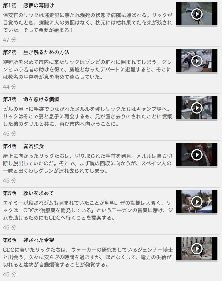 【THE WALKING DEAD<ウォーキング・デッド>シーズン1】の動画を全話見る方法は「U-NEXT(ユーネクスト)の31日間無料視聴」を活用することで解決!
