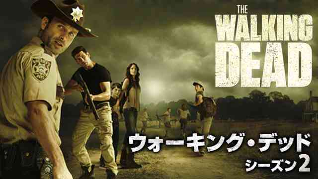 海外ドラマおすすめ【THE WALKING DEAD<ウォーキング・デッド>シーズン2】を全話無料で見る方法とは?気になる・見逃した動画をスマホで簡単に1話から最終回まで無料視聴する方法と各動画配信サービスを徹底比較解説!