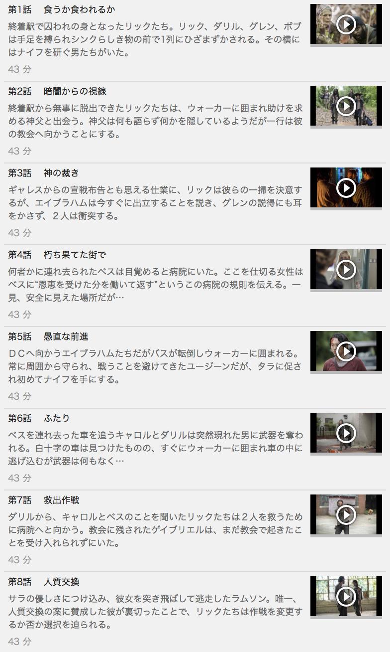 【THE WALKING DEAD<ウォーキング・デッド>シーズン5】の動画を全話見る方法は「U-NEXT(ユーネクスト)の31日間無料視聴」を活用することで解決!