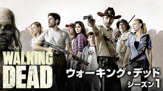 ウォーキング・デッド<The Walking Dead>