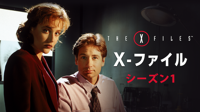 X-ファイル<The X-Files>