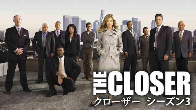 海外ドラマおすすめ【THE CLOSER<クローザー>シーズン3】を全話無料で見る方法とは?気になる・見逃した動画をスマホで簡単に1話から最終回まで無料視聴する方法と各動画配信サービスを徹底比較解説!