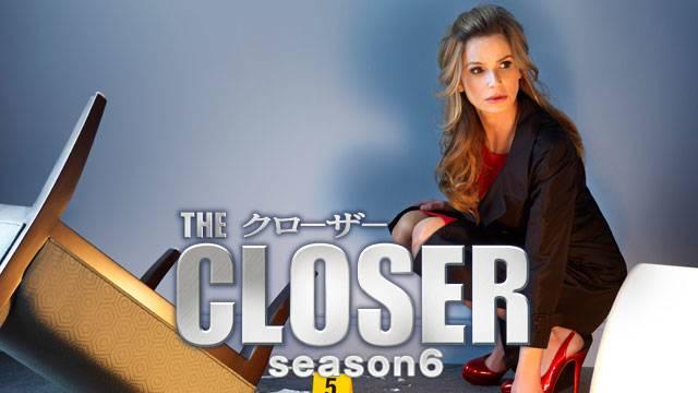 海外ドラマおすすめ【THE CLOSER<クローザー>シーズン6】を全話無料で見る方法とは?気になる・見逃した動画をスマホで簡単に1話から最終回まで無料視聴する方法と各動画配信サービスを徹底比較解説!