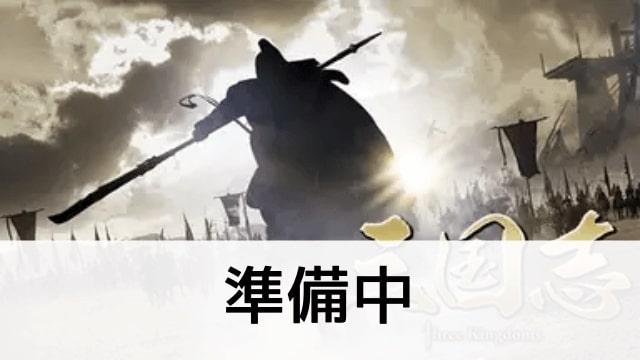 【三国志 Three Kingdoms】の登場人物相関図