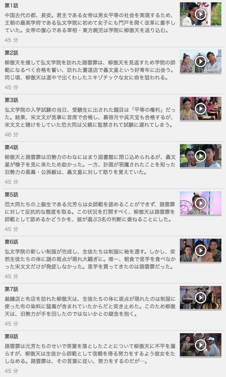 【トキメキ!弘文学院】の動画を全話見る方法は「U-NEXT(ユーネクスト)の31日間無料視聴」を活用することで解決!