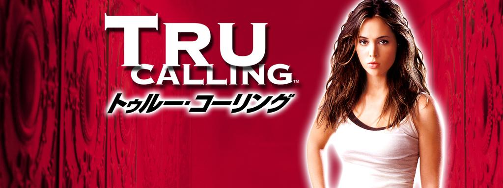トゥルー・コーリング<TRU CALLING>