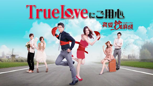 台湾ドラマおすすめ【True Loveにご用心~真愛找麻煩~】を全話無料で見る方法とは?気になる・見逃した動画をスマホで簡単に1話から最終回まで無料視聴する方法と各動画配信サービスを徹底比較解説!