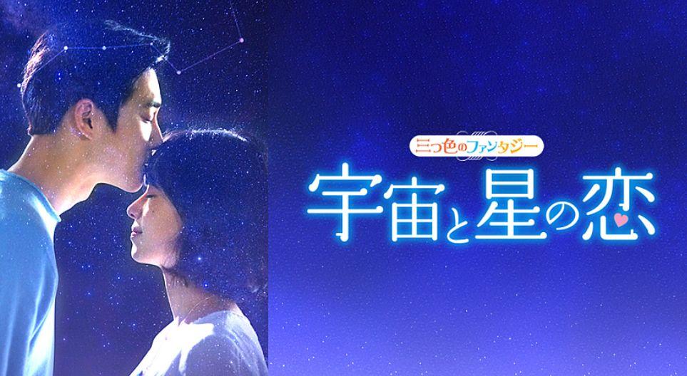 韓国ドラマでおすすめピュアラブファンタジー【宇宙と星の恋~三つ色のファンタジー~】の動画を全話無料でイッキ見する方法とは?気になる・見逃した動画をスマホで簡単に1話から最終回まで無料視聴する方法と各動画配信サービスを徹底比較解説!