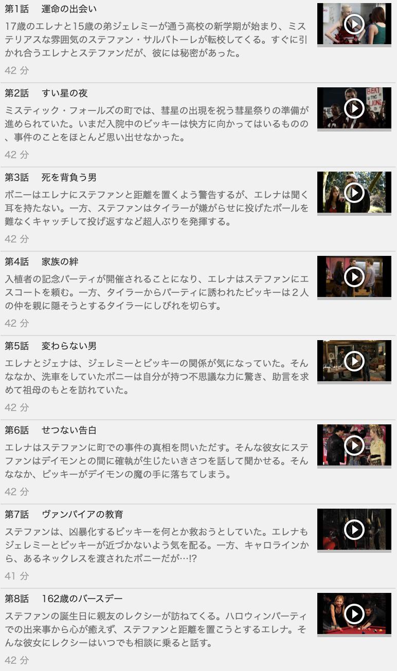 【VAMPIRE DIARIES<ヴァンパイア・ダイアリーズ>シーズン1】の動画を全話見る方法は「U-NEXT(ユーネクスト)の31日間無料視聴」を活用することで解決!