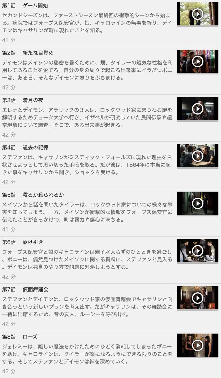 【VAMPIRE DIARIES<ヴァンパイア・ダイアリーズ>シーズン2】の動画を全話見る方法は「U-NEXT(ユーネクスト)の31日間無料視聴」を活用することで解決!