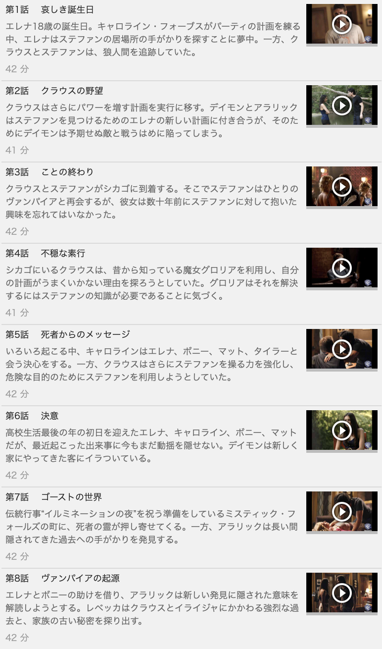 【VAMPIRE DIARIES<ヴァンパイア・ダイアリーズ>シーズン3】の動画を全話見る方法は「U-NEXT(ユーネクスト)の31日間無料視聴」を活用することで解決!