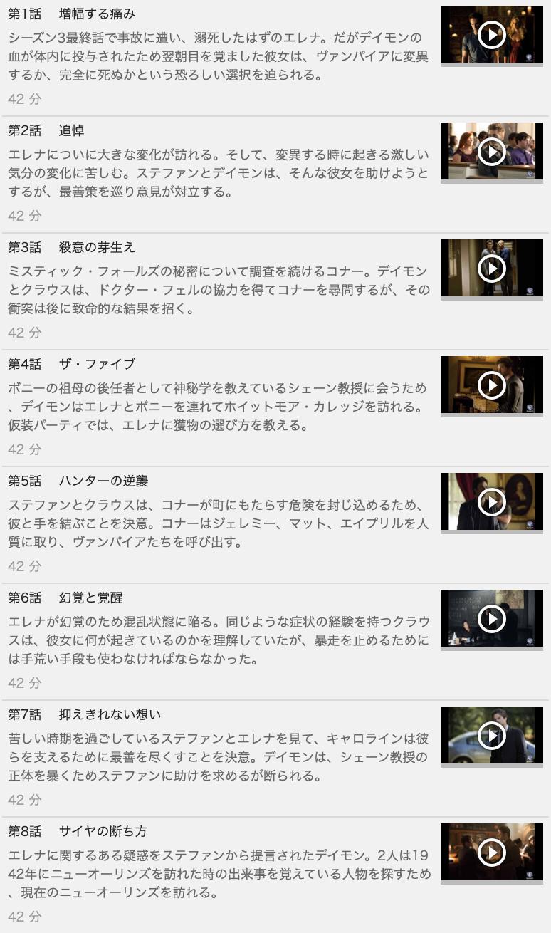 【VAMPIRE DIARIES<ヴァンパイア・ダイアリーズ>シーズン4】の動画を全話見る方法は「U-NEXT(ユーネクスト)の31日間無料視聴」を活用することで解決!