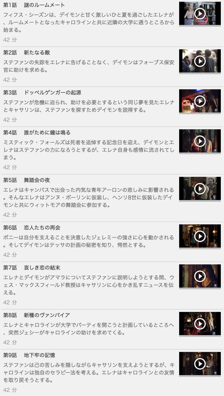 【VAMPIRE DIARIES<ヴァンパイア・ダイアリーズ>シーズン5】の動画を全話見る方法は「U-NEXT(ユーネクスト)の31日間無料視聴」を活用することで解決!