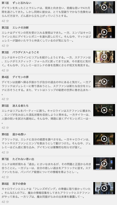 【VAMPIRE DIARIES<ヴァンパイア・ダイアリーズ>シーズン6】の動画を全話見る方法は「U-NEXT(ユーネクスト)の31日間無料視聴」を活用することで解決!