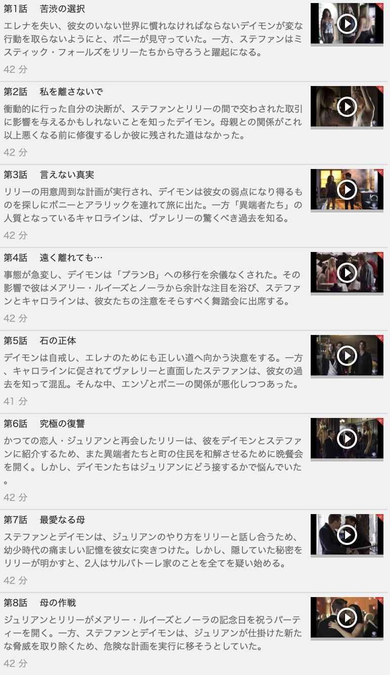 【VAMPIRE DIARIES<ヴァンパイア・ダイアリーズ>シーズン7】の動画を全話見る方法は「U-NEXT(ユーネクスト)の31日間無料視聴」を活用することで解決!