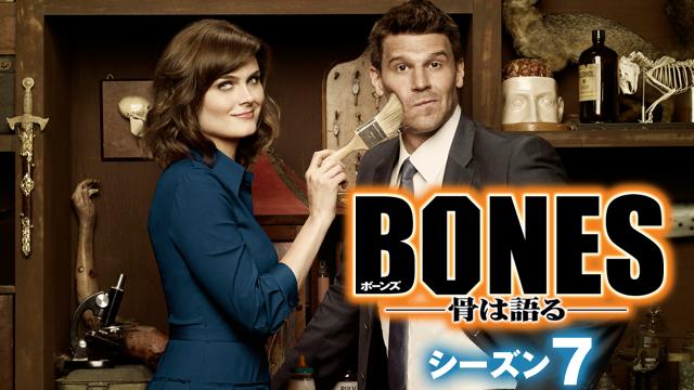 海外ドラマおすすめ【BONES<ボーンズ>−骨は語る−シーズン7】の動画を全話無料でイッキ見する方法とは?気になる・見逃した動画をスマホで簡単に1話から最終回まで無料視聴する方法と各動画配信サービスを徹底比較解説!