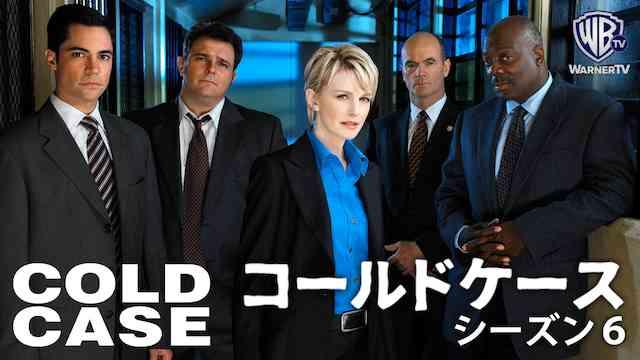 海外ドラマおすすめ【COLD CASE<コールドケース>シーズン6】を全話無料で見る方法とは?気になる・見逃した動画をスマホで簡単に1話から最終回まで無料視聴する方法と各動画配信サービスを徹底比較解説!