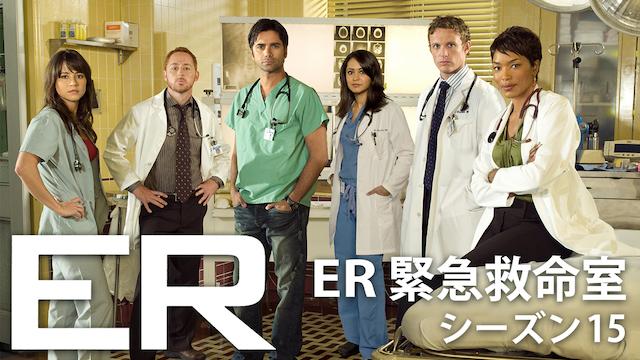 海外ドラマおすすめ【ER 緊急救命室 シーズン15】の動画を全話無料でイッキ見する方法とは?気になる・見逃した動画をスマホで簡単に1話から最終回まで無料視聴する方法と各動画配信サービスを徹底比較解説!