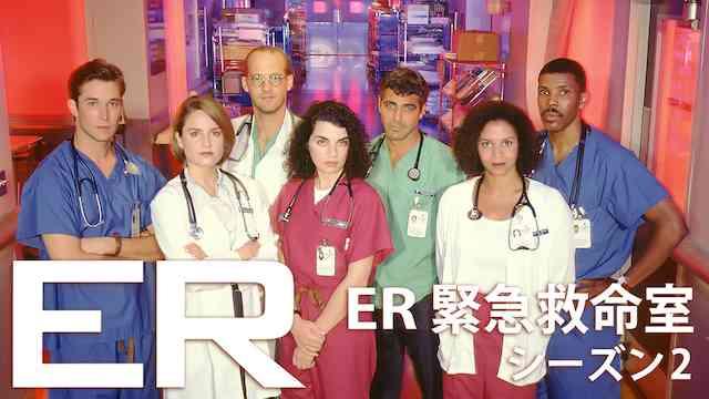 海外ドラマおすすめ【ER 緊急救命室 シーズン2】の動画を全話無料でイッキ見する方法とは?気になる・見逃した動画をスマホで簡単に1話から最終回まで無料視聴する方法と各動画配信サービスを徹底比較解説!
