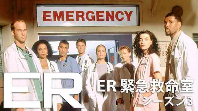 海外ドラマおすすめ【ER 緊急救命室 シーズン3】の動画を全話無料でイッキ見する方法とは?気になる・見逃した動画をスマホで簡単に1話から最終回まで無料視聴する方法と各動画配信サービスを徹底比較解説!